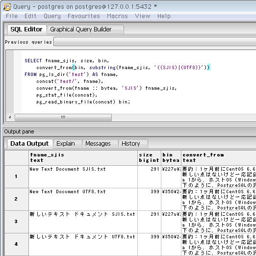 Windows版PostgreSQLで日本語パスの日本語ファイルを読み込む