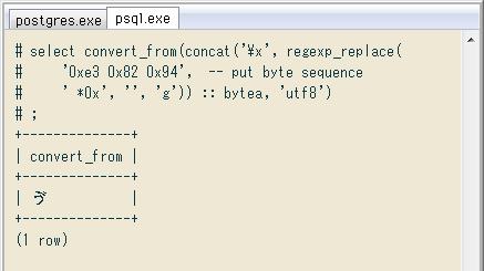 UTF-8のバイトシーケンスを、バイナリ型を経由して文字に変換するクエリ