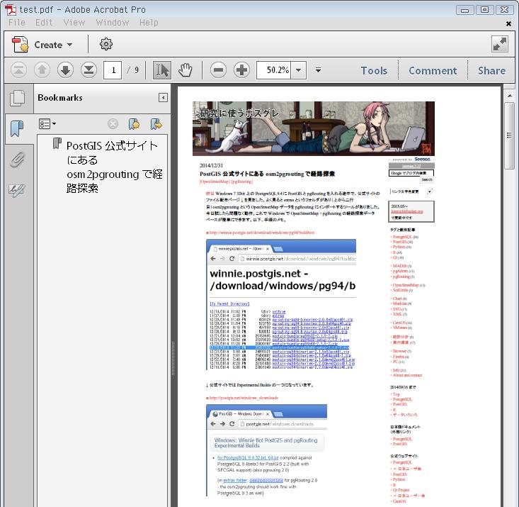 旧ブログ(Seesaa)の全記事をコマンドラインでPDFに変換