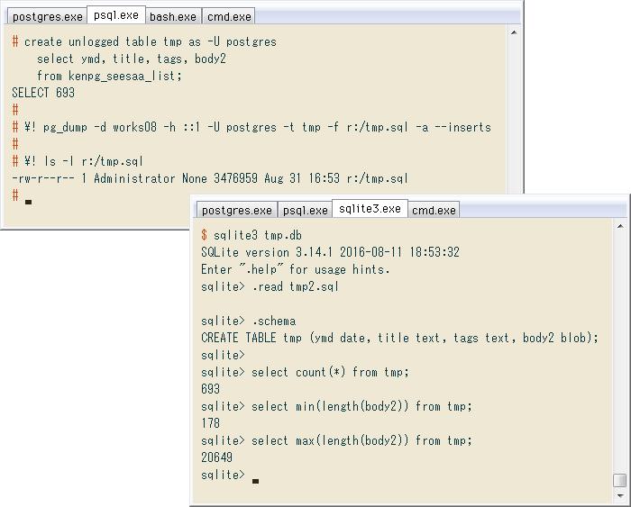 改行や引用符のあるPostgreSQLデータをSQLite3にエクスポート